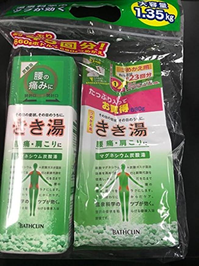 きき湯 マグネシウム炭酸湯 【お買い得セット】本体 660g + つめかえ用 690g 入浴剤 (医薬部外品)