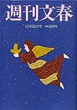 週刊文春 2017年 12/28 号 [雑誌]