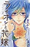 ライオンと花嫁(2)(プリンセス・コミックス プチ・プリ)