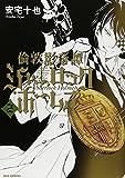 倫敦影奇譚シャーロック・ホームズ 2 (IDコミックス REXコミックス)