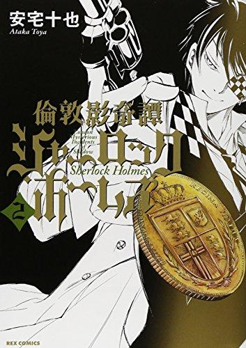 倫敦影奇譚シャーロック・ホームズ 2 (IDコミックス REXコミックス)の詳細を見る