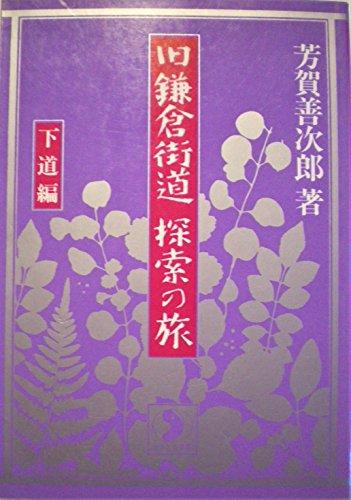 旧鎌倉街道・探索の旅 下道編