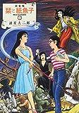 新装版 栞と紙魚子 2 (Nemuki+コミックス)