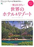 Discover Japan TRAVEL 一度は行きたい世界のホテル&リゾート (エイムック 2821)