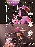 トリトメナイ音楽会 (Blu-ray Disc2枚組) 画像