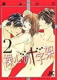 裸心の十字架 2 (ジュディーコミックス)