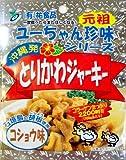 とりかわジャーキー コショウ味 45g×5袋 祐食品 鶏皮を使用したジューシーな珍味 おつまみや沖縄土産に
