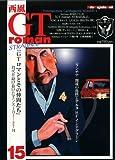 西風 GT roman STRADALE 15