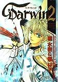 C・Darwin 2 (ビブロスコミックス)
