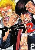 アキラNo.2 2 (ヤングキングコミックス)