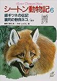 シートン動物記 6 銀ギツネの伝記・裏町の野良ネコ〔ほか〕