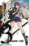 屍姫 3巻 (デジタル版ガンガンコミックス)
