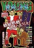 MiChao!クリスマス2007 YOUNG MiChao! 聖夜◆上等 (MiChao!コミックス)