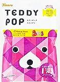 カンロ テディポップキャンディ 70g ×6袋