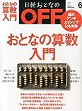 日経おとなの OFF (オフ) 2013年 06月号 [雑誌]