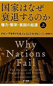 国家はなぜ衰退するのか(上):権力・繁栄・貧困の起源