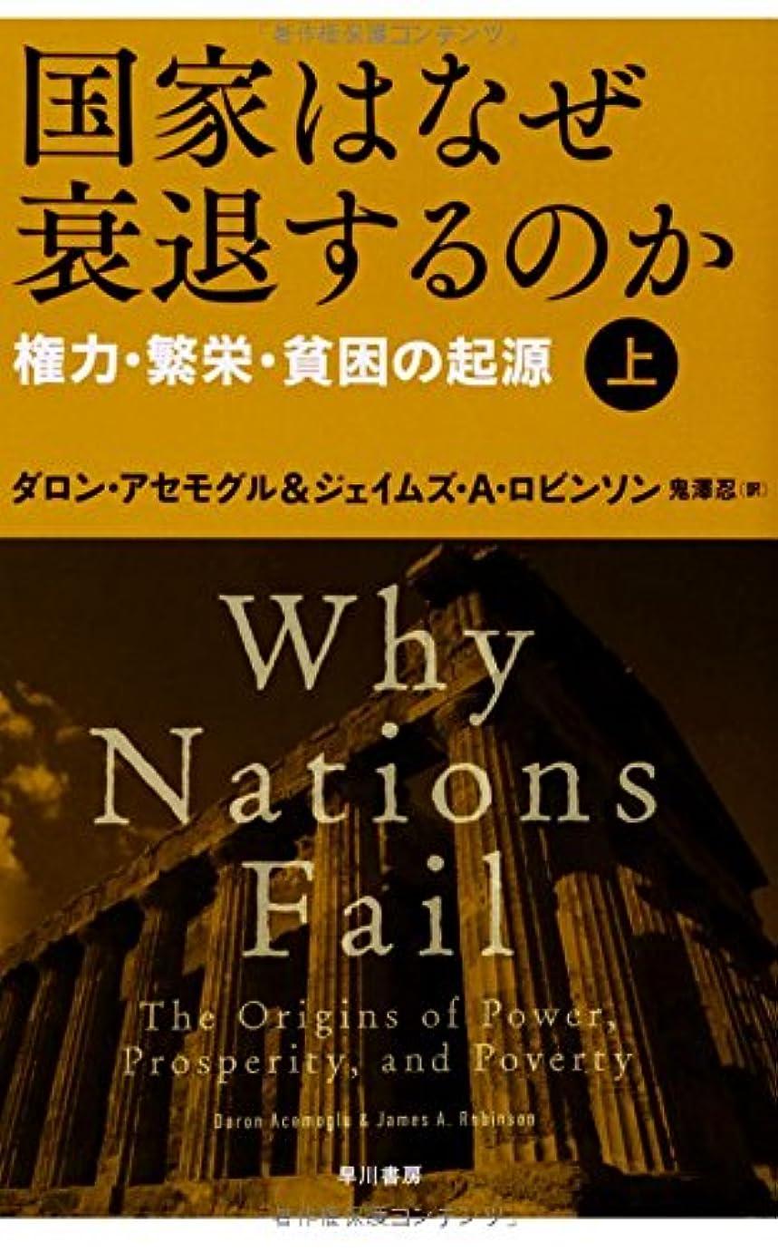 スイ汗余計な国家はなぜ衰退するのか(上):権力?繁栄?貧困の起源