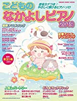 こどものなかよしピアノ2019 (シンコー・ミュージックMOOK)