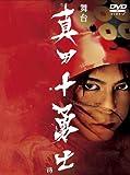 舞台「真田十勇士」[DVD]