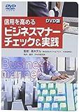 DVD ビジネスマナーチェック&実践!