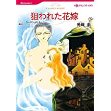 狙われた花嫁 (ハーレクインコミックス)