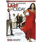 ラスト・ホリデイ [DVD]