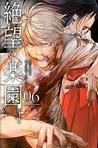 絶望の楽園(6) (マガジンポケットコミックス)