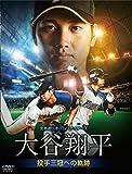 北海道日本ハムファイターズ 大谷翔平 投手三冠への軌跡[DVD]