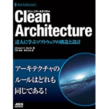 Clean Architecture 達人に学ぶソフトウェアの構造と設計 (アスキードワンゴ)