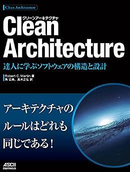 [Robert C.Martin, 角 征典, 高木 正弘]のClean Architecture 達人に学ぶソフトウェアの構造と設計 (アスキードワンゴ)