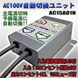 パーソナルCARパーツ AC100V自動切換ユニット/AC15A01NAC15A01N