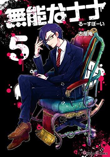 無能なナナ 5巻 (デジタル版ガンガンコミックス)