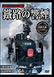 鐵路の響煙 釧網本線 SL冬の湿原号1 [DVD]