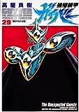 強殖装甲ガイバー (29) (カドカワコミックス・エース)