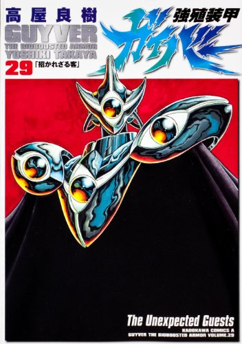 強殖装甲ガイバー (29) (カドカワコミックス・エース)の詳細を見る