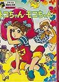 トコちゃん・モコちゃん (昭和47年) (少年少女講談社文庫〈A-21〉)