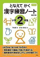 となえて かく 漢字練習ノート 小学2年生 改訂2版