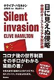 目に見えぬ侵略 中国のオーストラリア支配計画 (日本語)