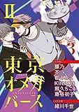東京オメガバースII vol.3 [雑誌] (MARBLE COMICS)