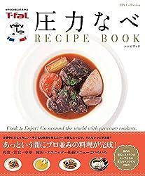 T-fal 圧力鍋 RECIPE BOOK: あっという間にプロ並みの料理が完成!