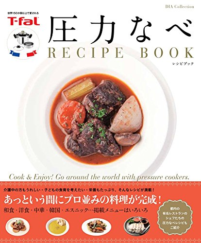 T-fal 圧力鍋 RECIPE BOOK: あっという間に...