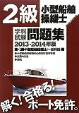 2級小型船舶操縦士学科試験問題集〈2013‐2014年版〉