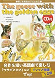 [通じる英語はリズムから]The goose with theb golden eggs(CD付) (The goose with the golden eggs)
