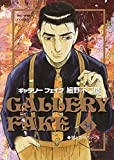 ギャラリーフェイク(34): ビッグ コミックス (ビッグコミックス)