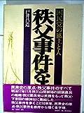 秩父事件を歩く―困民党の風土と人 (1978年)