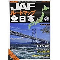 JAFルートマップ全日本