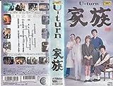 家族 U-turn [VHS]