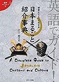 英語でガイド!世界とくらべてわかる日本まるごと紹介事典 画像