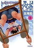 菜々子さん的な日常DASH!!(2) (ビッグコミックススペシャル)