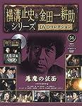 横溝正史&金田一耕助シリーズDVDコレクション(54)2017年 3/12 [雑誌]